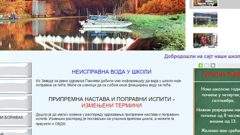 Printscreen sajta škole Branko Radičević Pančevo