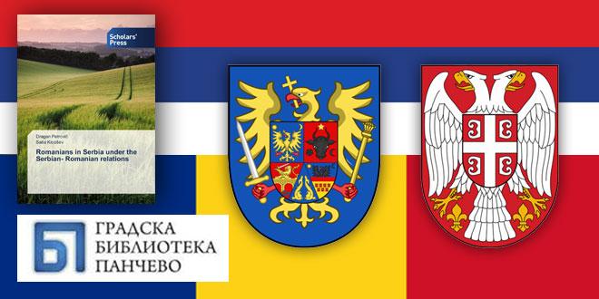 Rumuni