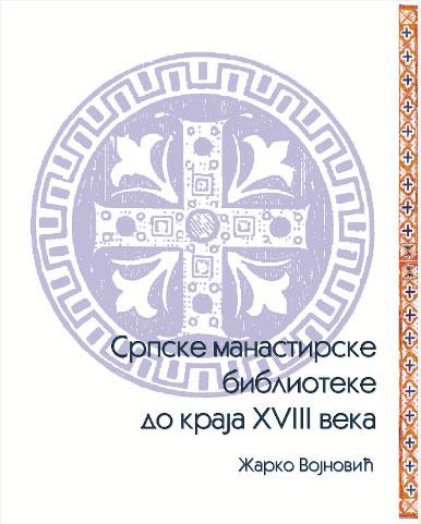 Srpske manastirske biblioteke