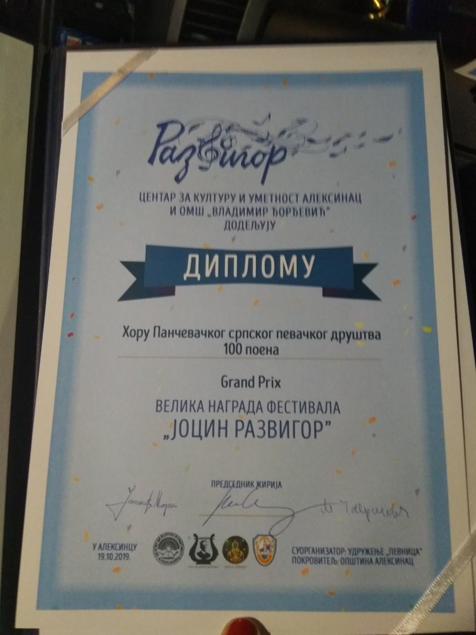 PSCPD nagrada u Aleksincu
