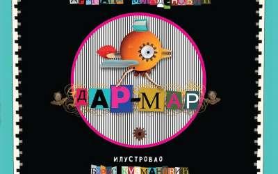 Knjiga Dar-mar Dragana Mladenović