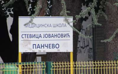 Medicinska škola Pančevo