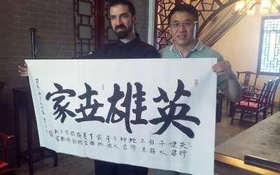 Miloš Ćorlomanović u Kini